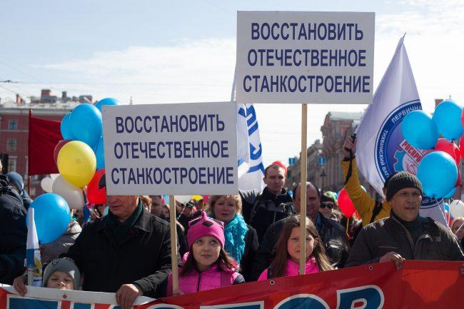 первомайская демонстрация первое мая профсоюз металлистов