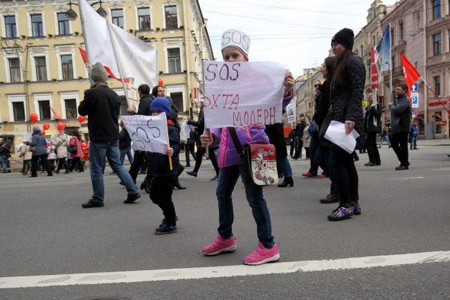 первомайская демонстрация первое мая обманутые дольщики охта-модерн