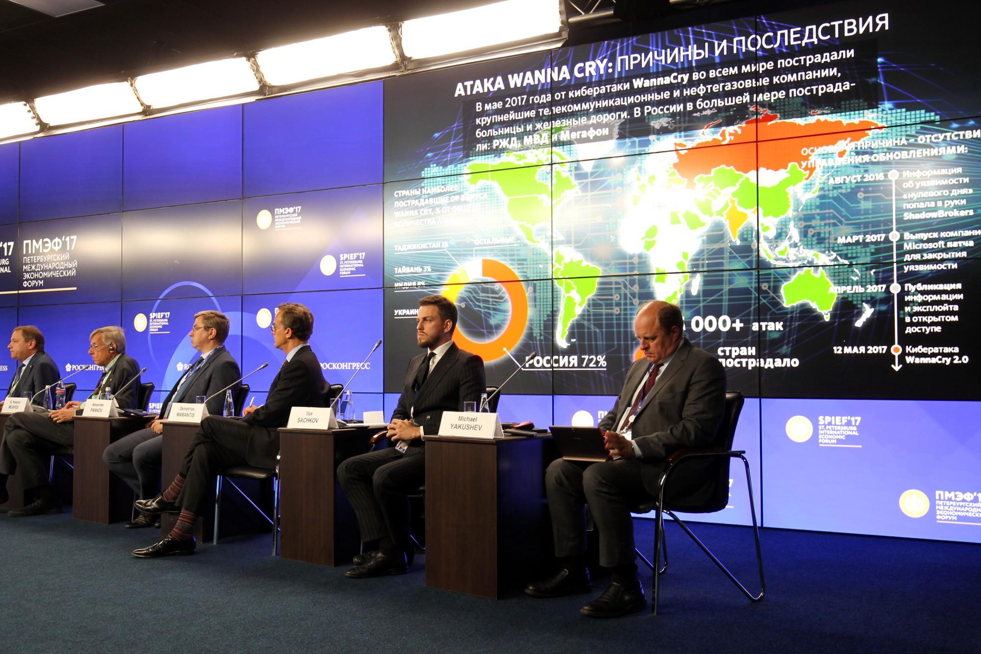 петербургский международный экономический форум пмэф круглый стол IT-безопасность киберпреступность