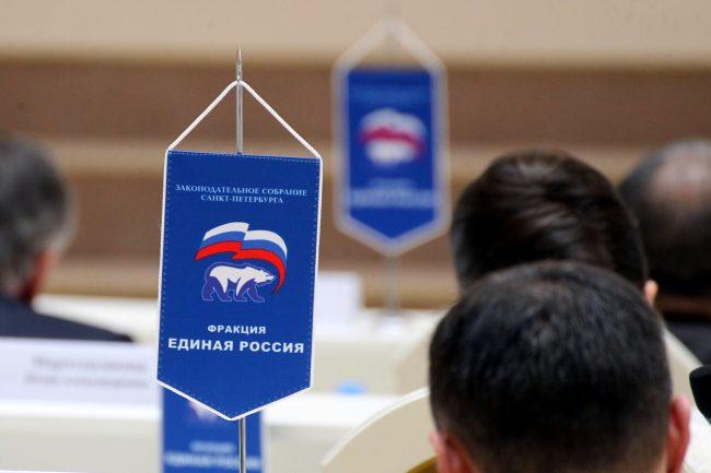 Законодательное Собрание ЗакС фракция Единая Россия