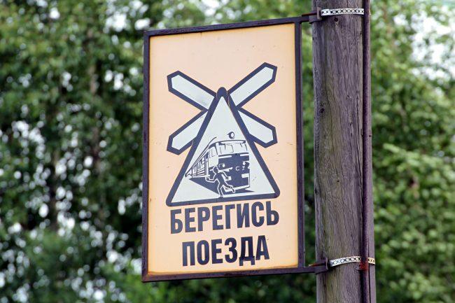 железная дорога предупреждающий знак берегись поезда опасность
