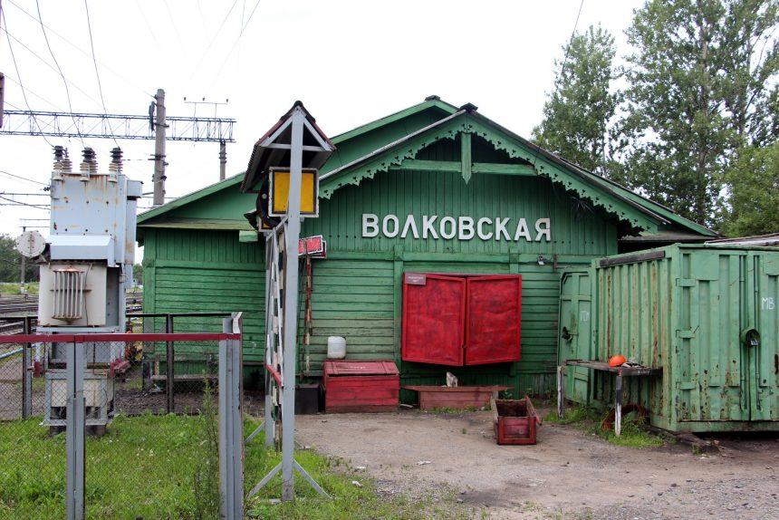 железнодорожная станция волковская железная дорога деревянное здание