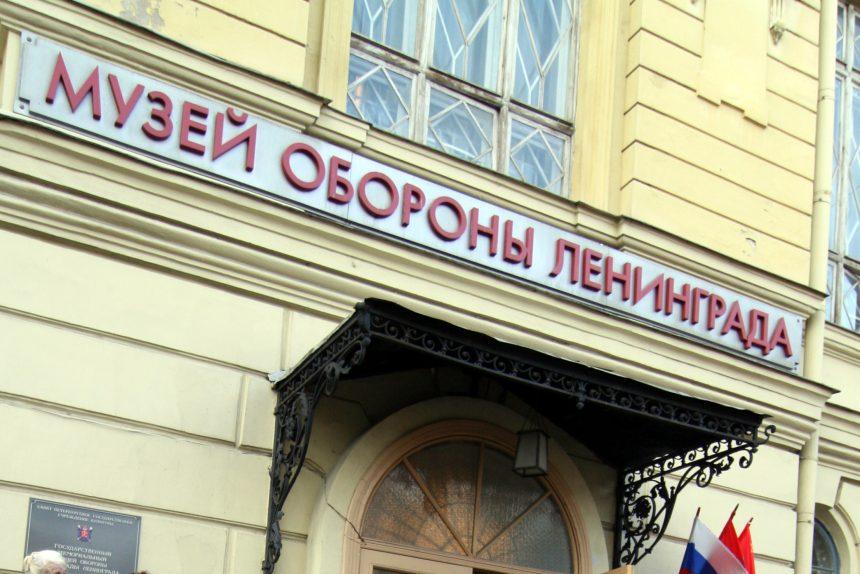 Музей обороны и блокады Ленинграда Соляной переулок