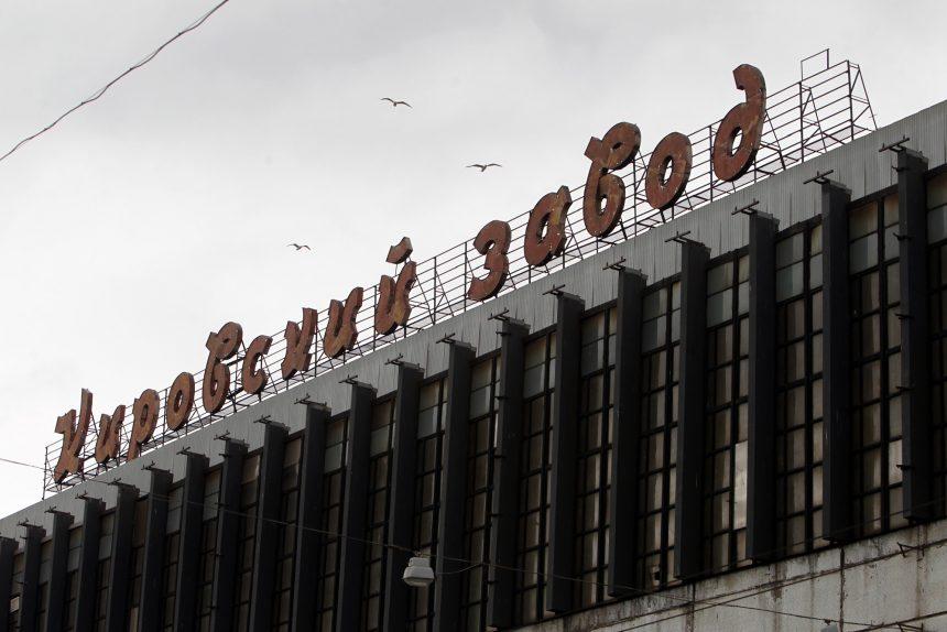 Кировский завод промышленность