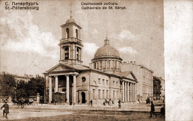 сергиевский собор