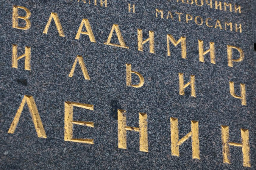 табличка ленин на куйбышева
