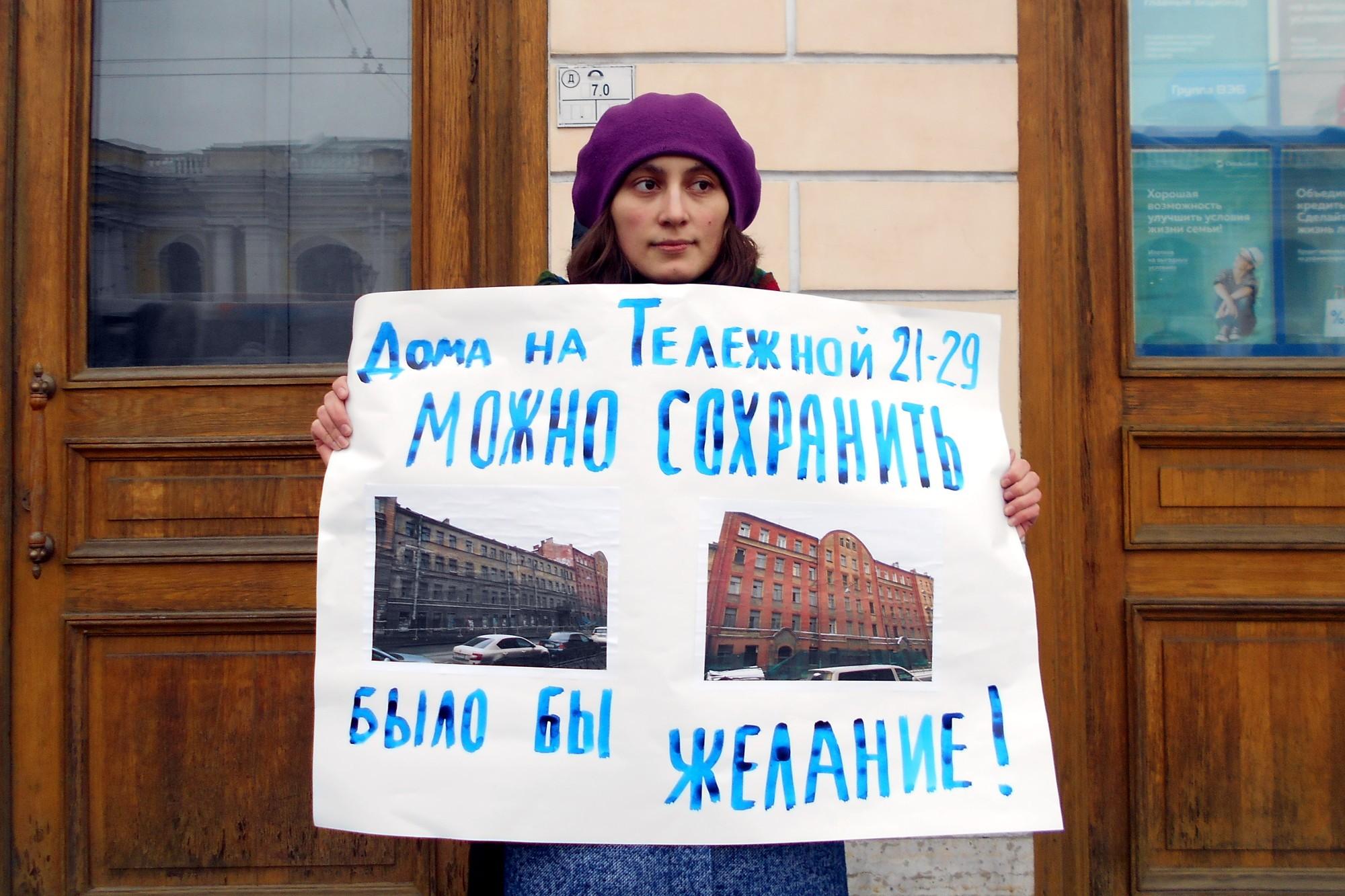 одиночные пикеты градозащитники Тележная улица