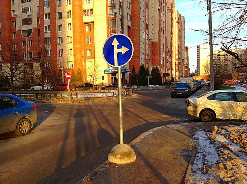 дорожный знак движение прямо и направо квартал 36 полюстрово