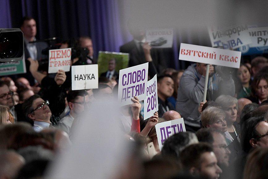 """Конкуренты, """"саакашвили"""" и проблемное ЖКХ: что важного сказал Путин на пресс-конференции"""