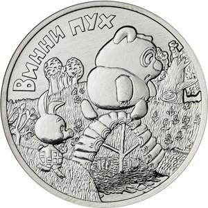 монета винни пух