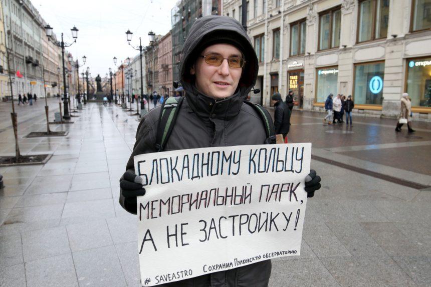 зелёная коалиция одиночные пикеты Георгий Хохлов блокадное кольцо Пулковская обсерватория