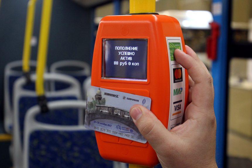 валидатор автобус общественный транспорт оплата проезда