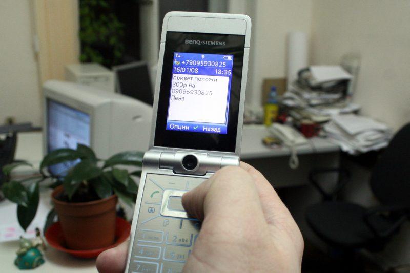 мошенничество шантаж мобильный телефон киберпреступность