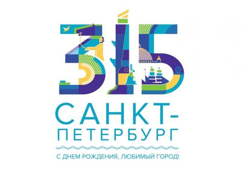 логотип 315-летие Петербурга