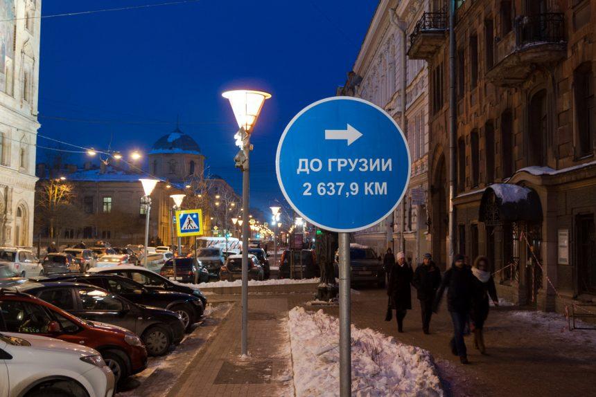 Дорожные знаки Грузия фестиваль ГрузияPlay