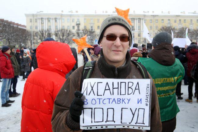 митинг Зелёная коалиция защитники Пулковской обсерватории Георгий Хохлов