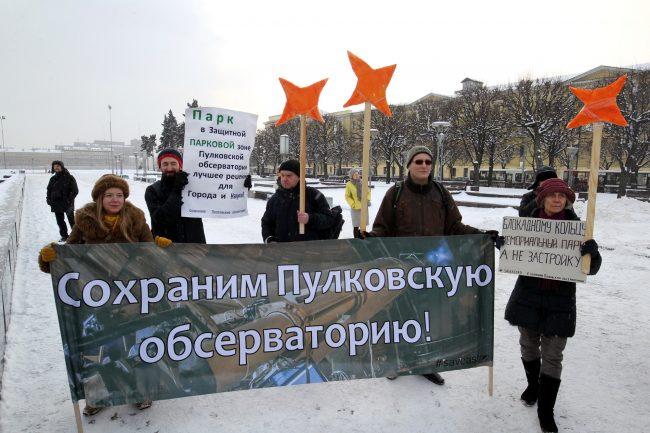 митинг Зелёная коалиция защитники Пулковской обсерватории