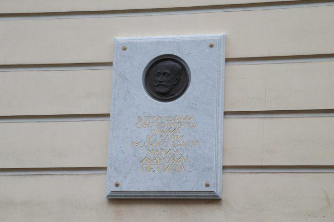 мемориальная доска мариуса петипа