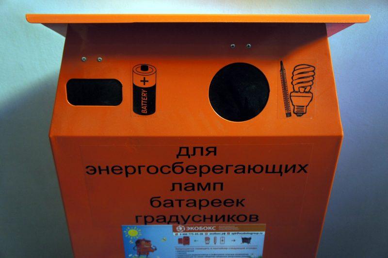 экобокс для опасных отходов
