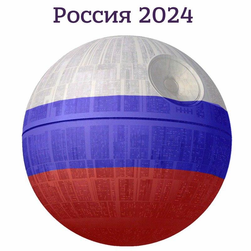Россия Звезда Смерти