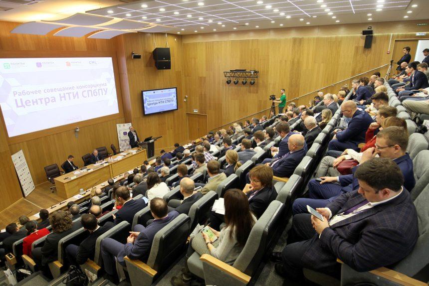 рабочее совещание членов консорциума центра Национальной технологической инициативы Политехнический университет
