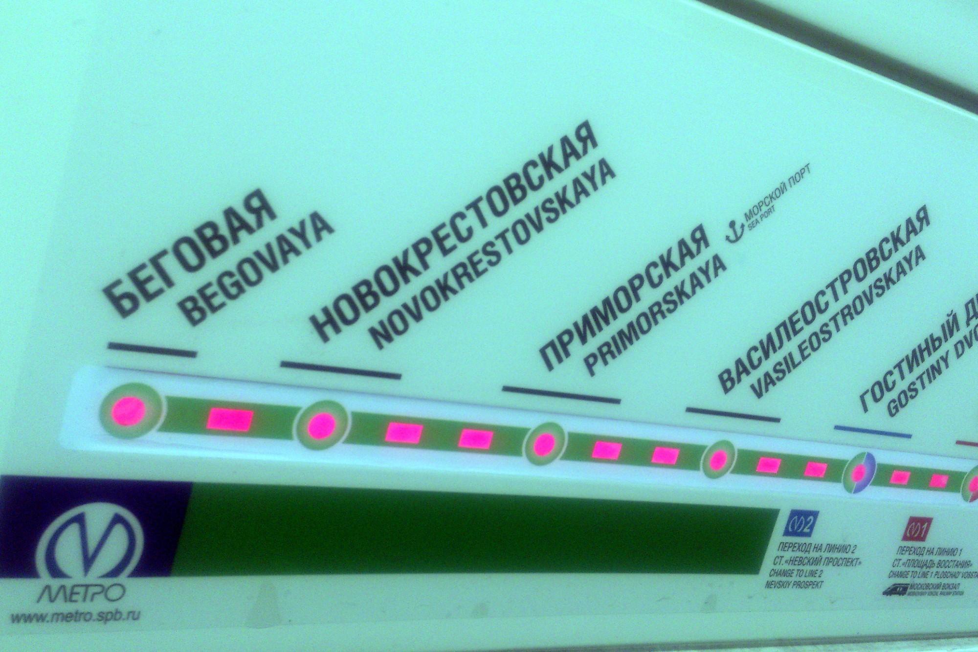 схема Невско-Василеостровской линии метро станции Беговая Новокрестовская