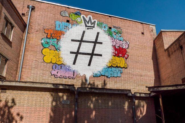 граффити стена хэштег