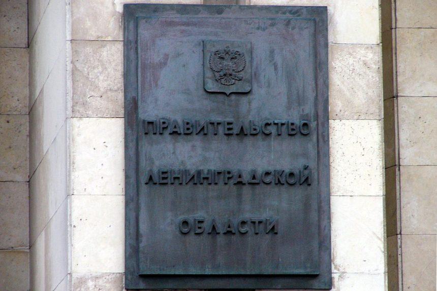 Ленинградская область правительство