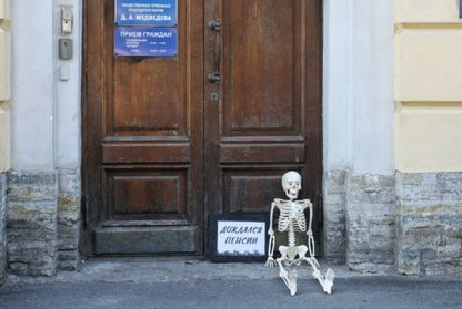 скелет, пенсии, время