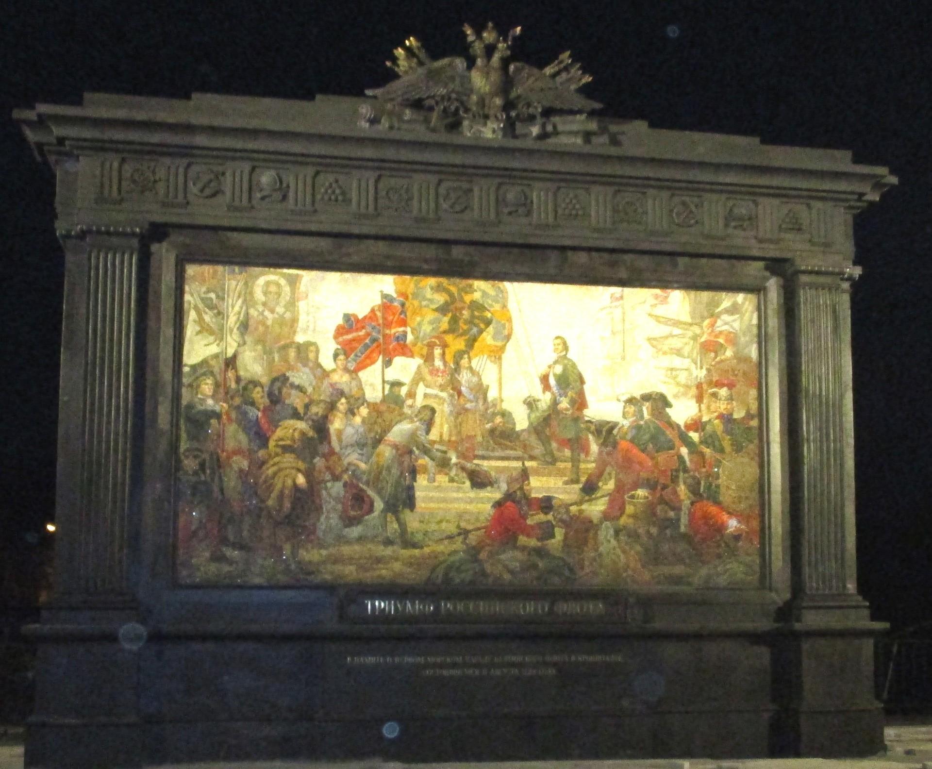 памятник Триумф Российского флота