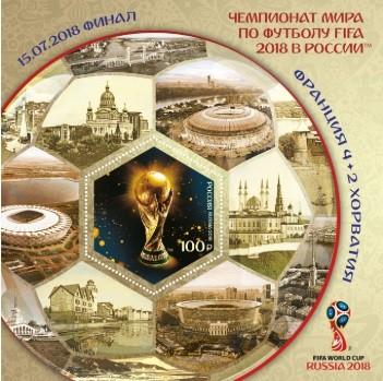 марка почта россии почтовый блок с надпечаткой чемпионат мира по футболу в россии чм 2018