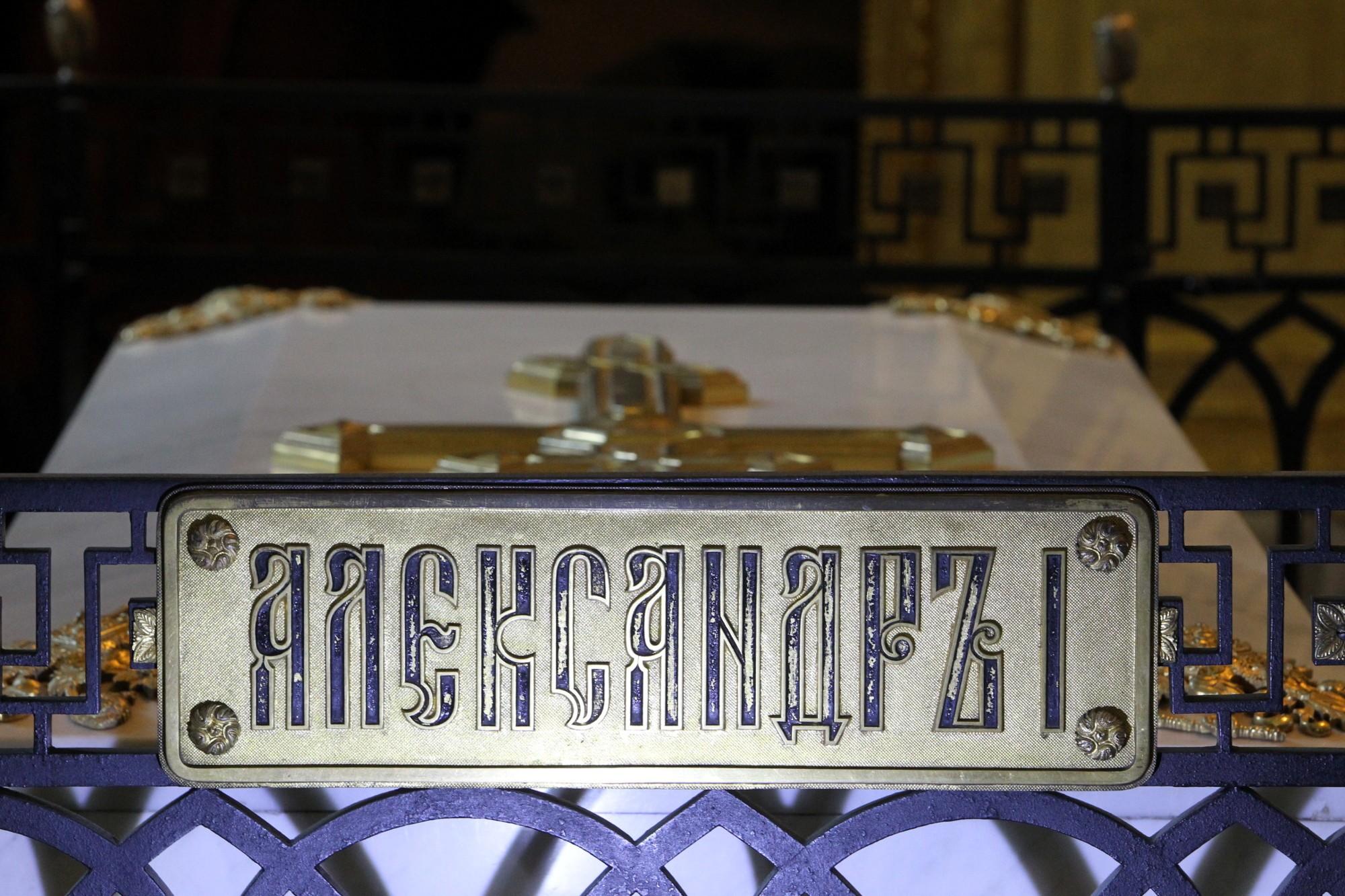 усыпальница Петропавловский собор царская гробница Александр I