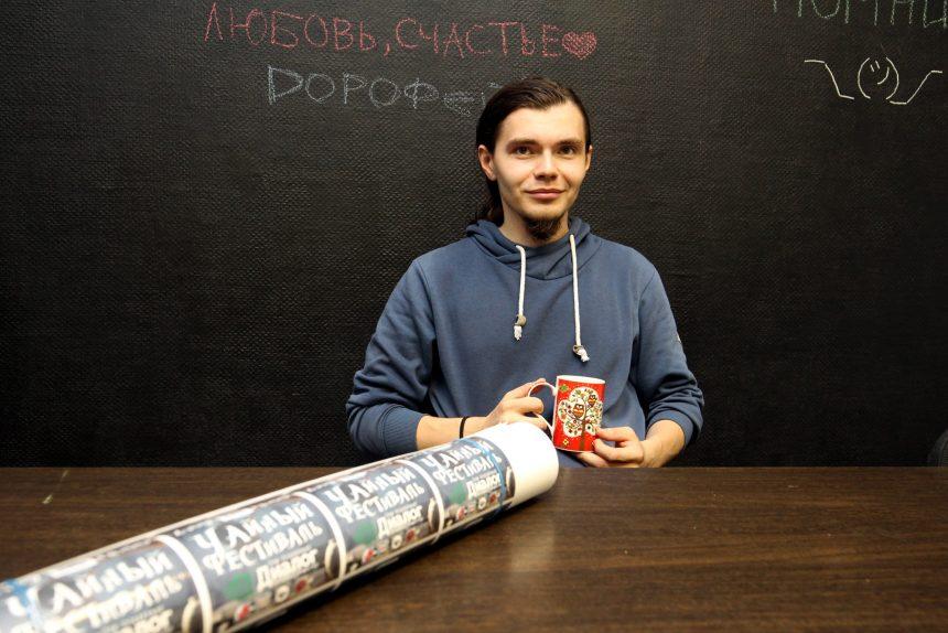 Азат Диваев музыкант организатор Чайного фестиваля