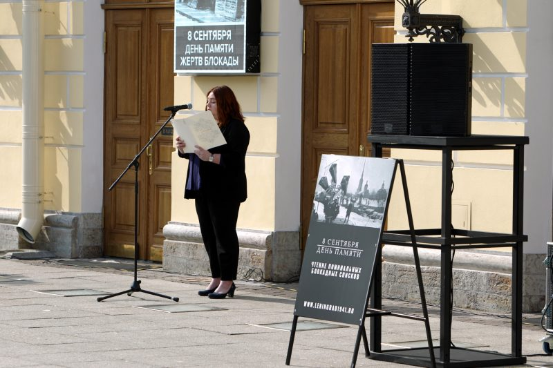 день памяти жертв блокады Ленинграда 8 сентября поминальные чтения Михайловский театр