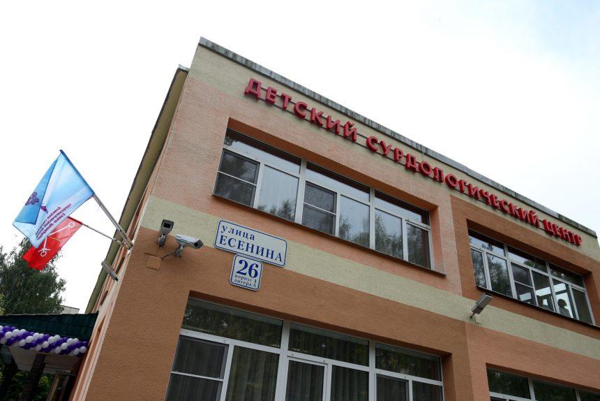 детский сурдологический центр