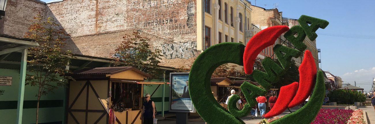 самара ленинградская пешеходная улица