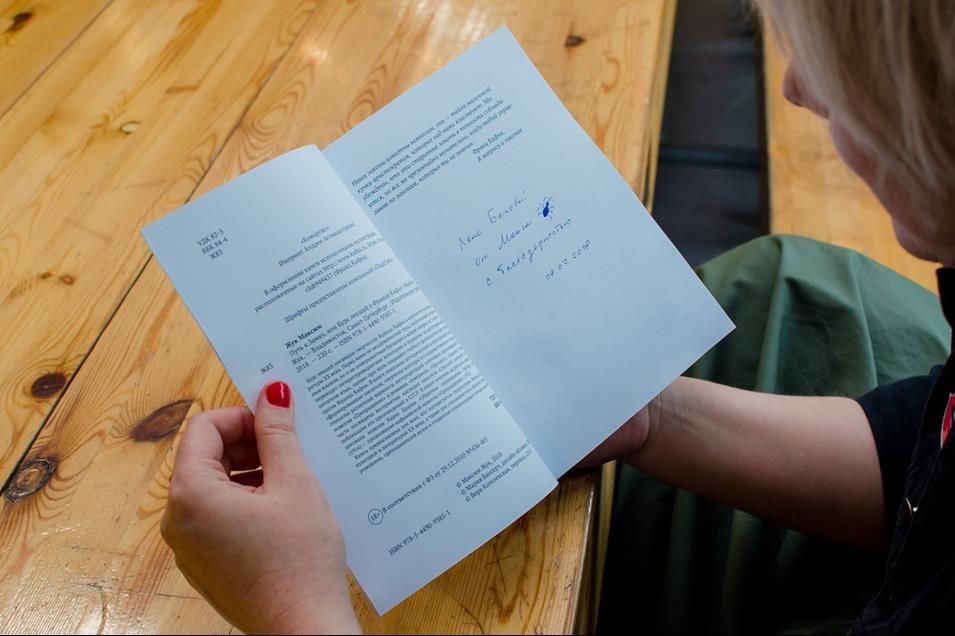 жук книга о кафке подпись