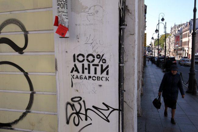 Владивосток надпись по трафарету против Хабаровска