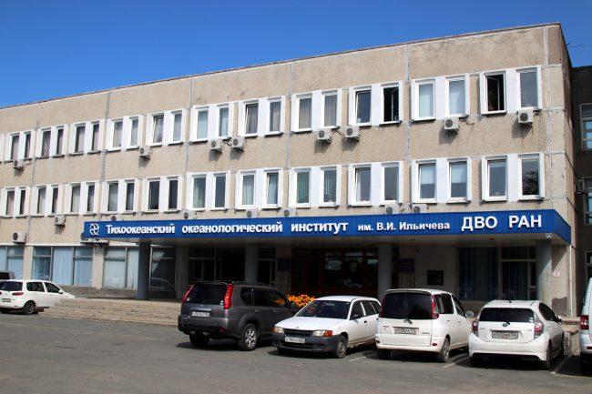 Владивосток Балтийская улица ТОИ Тихоокеанский океанологический институт