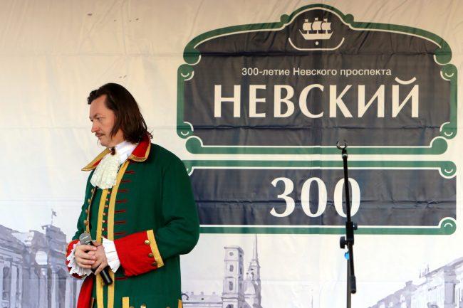 300-летие Невского проспекта юбилей