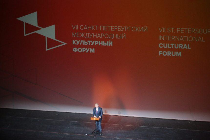 культурный форум 2018 открытие Владимир Путин