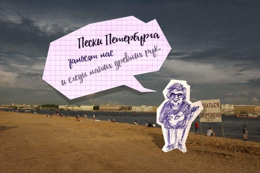 Борис Гребенщиков Пески Петербурга пляж Петропавловской крепостью