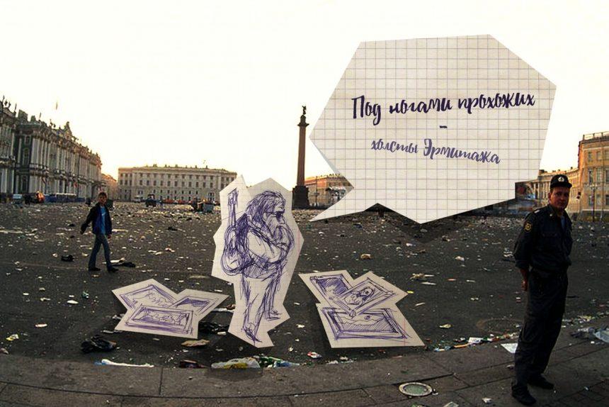 Борис Гребенщиков Под ногами прохожих холсты Эрмитажа