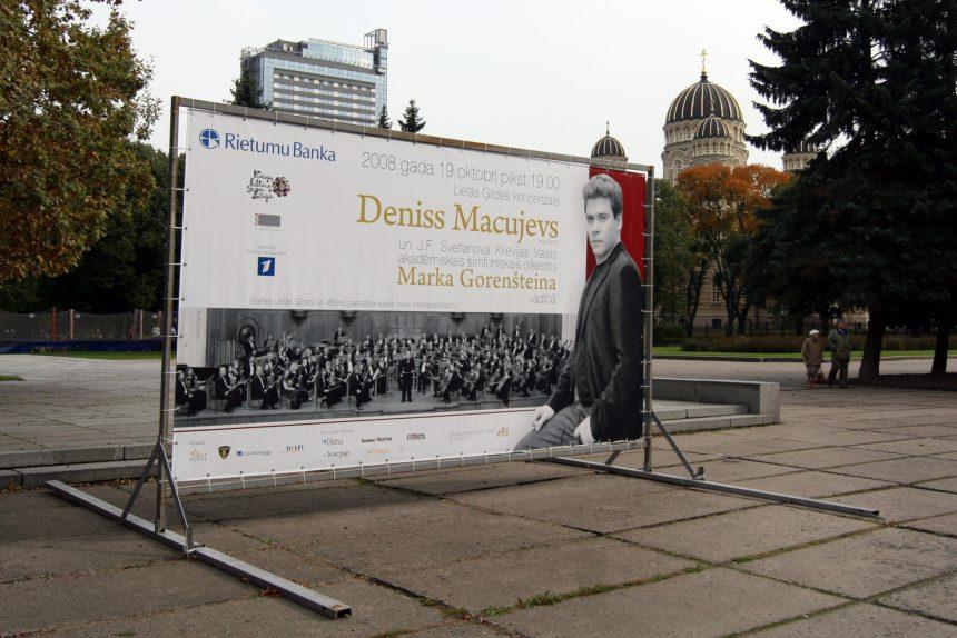 Денис Мацуев афиша Рига Латвия