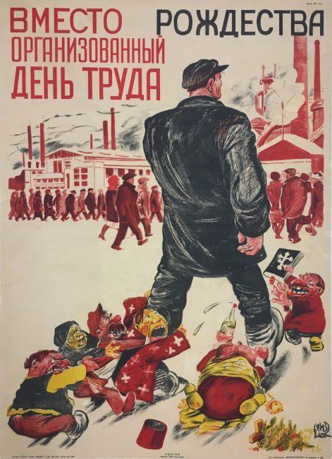 плакат, советский плакат