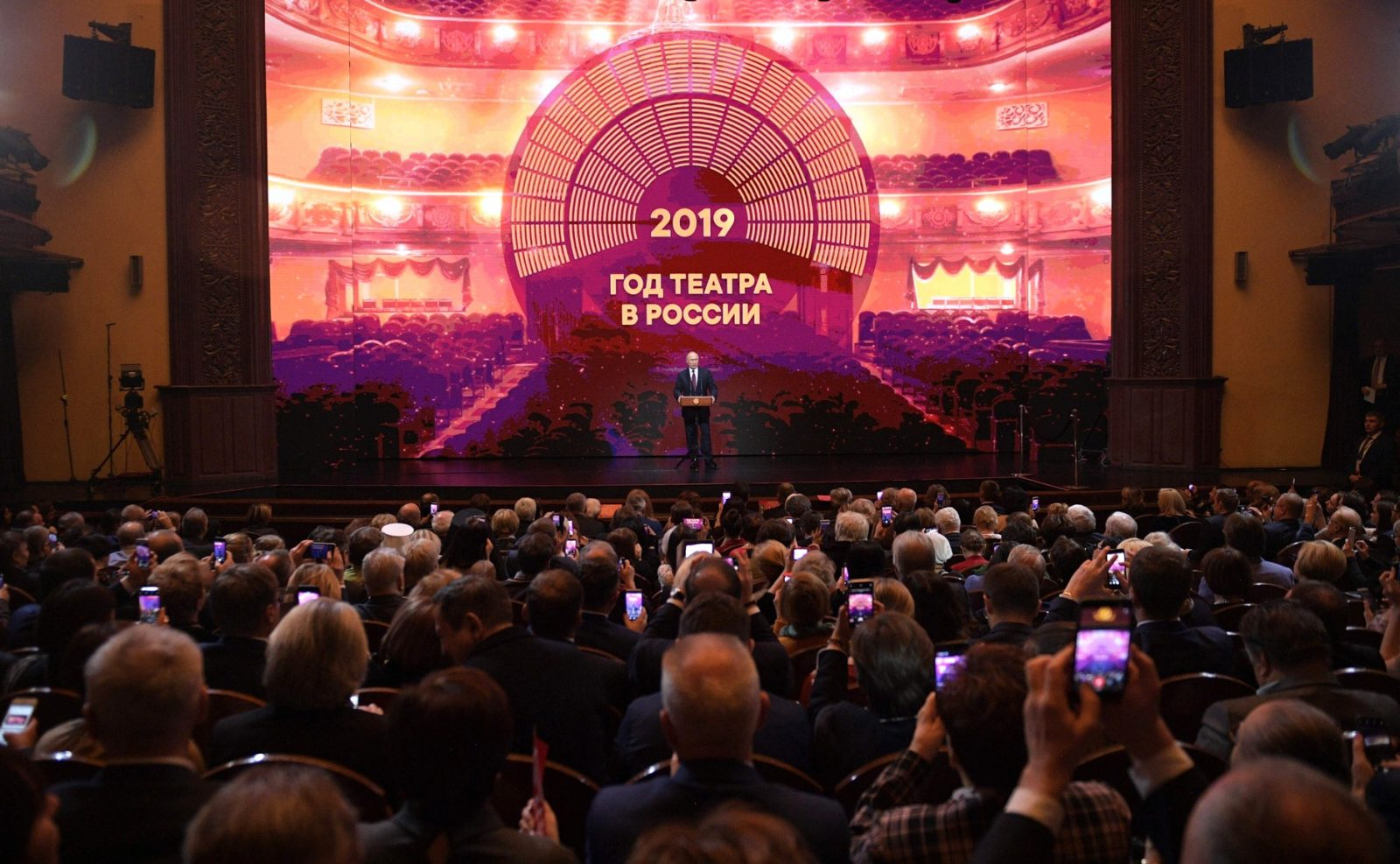 открытие года театра в России Владимир Путин