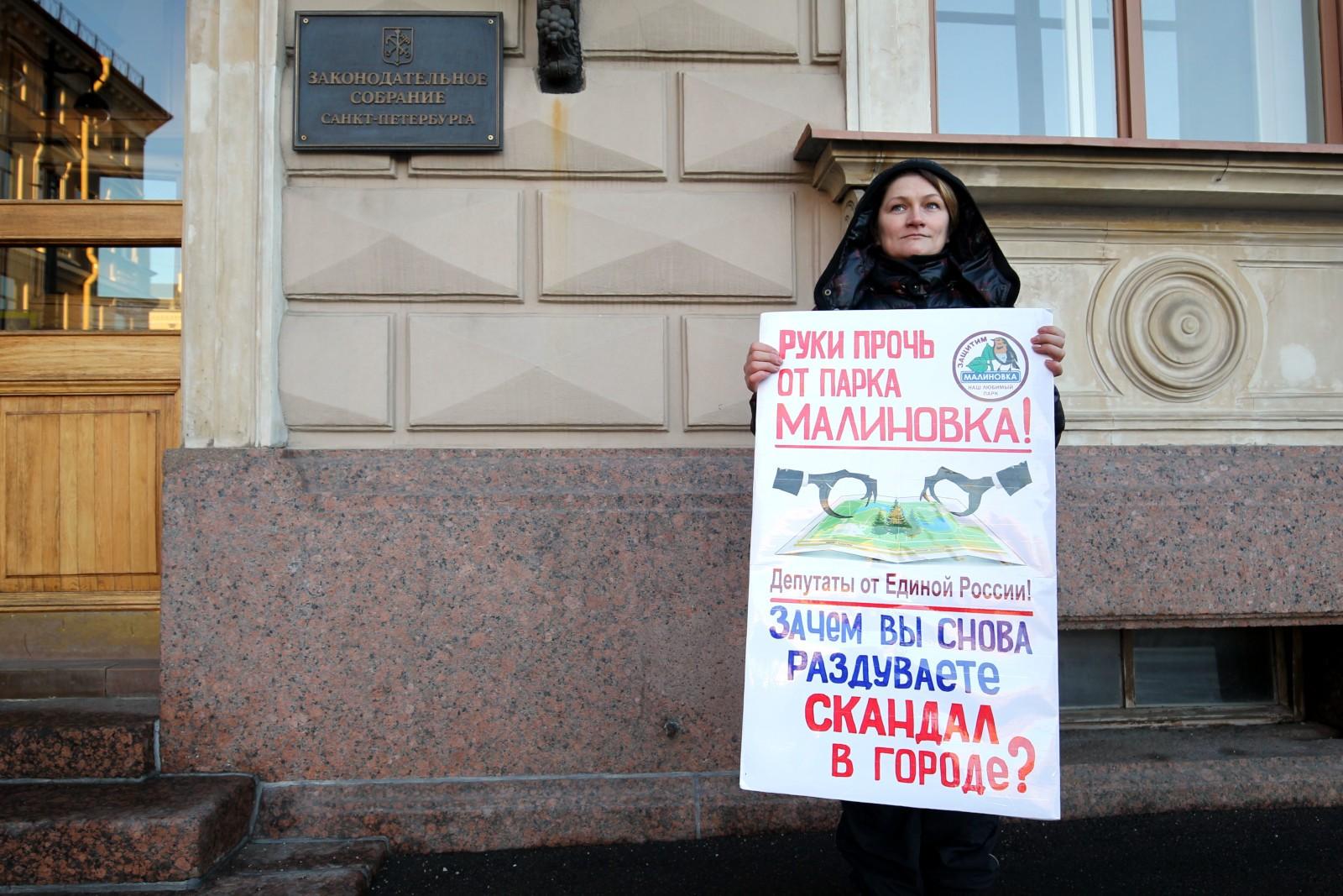 Законодательное Собрание одиночный пикет в защиту парка Малиновка