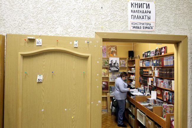 Книжный магазин Стругацкие