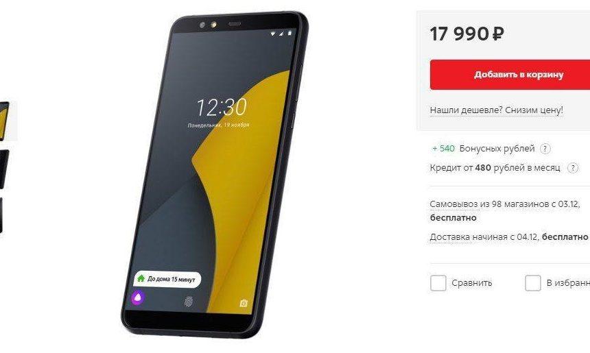 яндекс смартфон