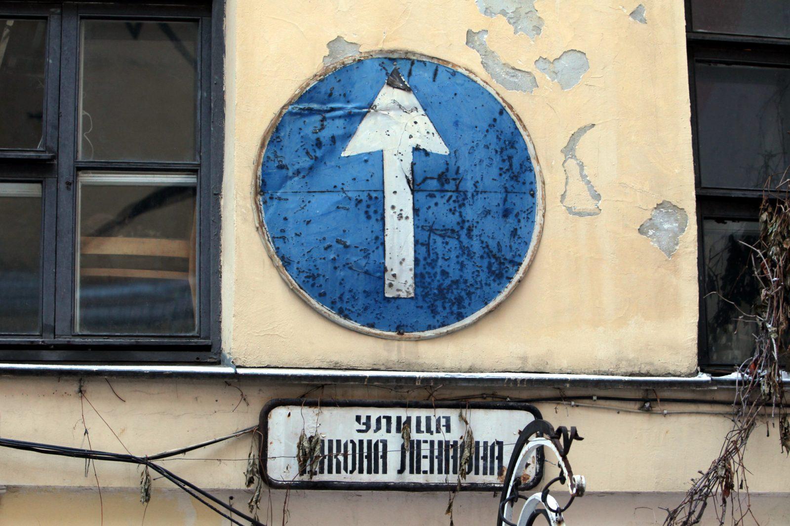 день Битлз арт-центр Пушкинская 10 улица Джона Леннона